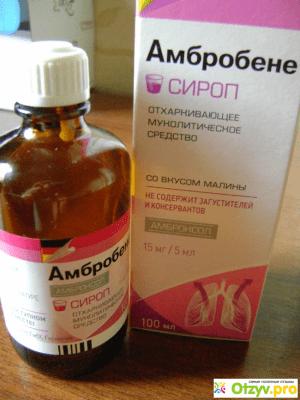 Амбробене сироп для детей