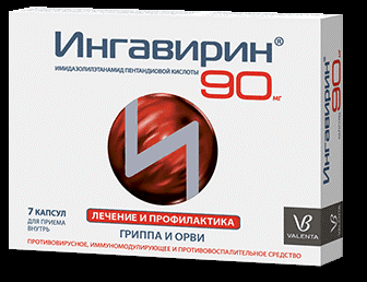 Ингавирин: инструкция по применению, цена, отзывы, аналоги