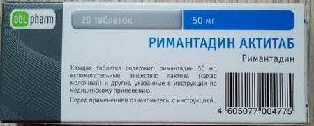 Римантадин актитаб: инструкция по применению, фото