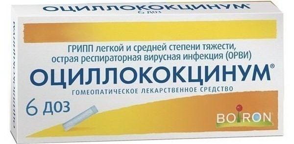 Оциллококцинум: инструкция по применению фото