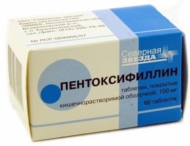 Пентоксифиллин: инструкция по применению фото