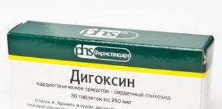 Дигоксин: инструкция по применению, цена, отзывы, аналоги