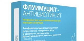 Флуимуцил: инструкция по применению, цена, отзывы, аналоги