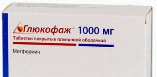 Глюкофаж: инструкция по применению, цена, отзывы, аналоги