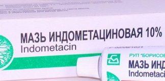 Индометацин мазь: инструкция по применению, цена, отзывы, аналоги