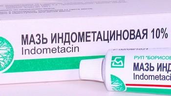 Индометацин мазь: инструкция по применению и для чего она нужна, цена, отзывы, аналоги