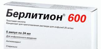 Берлитион 600: инструкция по применению, цена, отзывы, аналоги