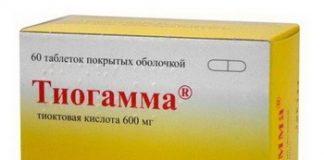 Тиогамма: инструкция по применению, цена, отзывы, аналоги