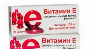 Витамин Е в капсулах: инструкция по применению, цена, отзывы, аналоги