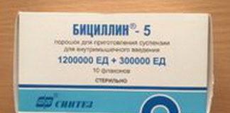 Бициллин-5: инструкция по применению, цена, отзывы, аналоги