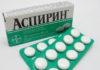 Аспирин: инструкция по применению, цена, отзывы, аналоги
