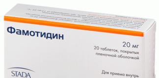Фамотидин: инструкция по применению, цена, отзывы, аналоги
