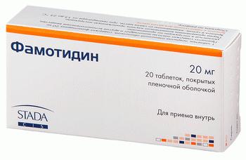 Лекарство фамотидин инструкция по применению