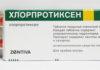 Хлорпротиксен: инструкция по применению, цена, отзывы, аналоги