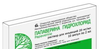 Папаверина гидрохлорид: инструкция по применению, цена, отзывы, аналоги