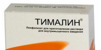 Тималин: инструкция по применению, цена, отзывы, аналоги