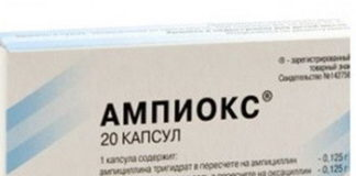 Ампиокс: инструкция по применению, цена, отзывы, аналоги