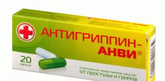 Антигриппин-АНВИ: инструкция по применению, цена, отзывы, аналоги