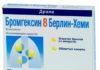 Бромгексин 8 берлин-хеми: инструкция по применению, цена, отзывы, аналоги