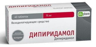 Дипиридамол: инструкция по применению, цена, отзывы, аналоги