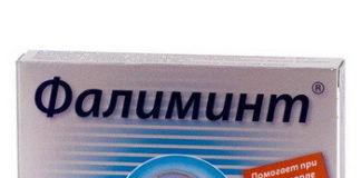 Фалиминт: инструкция по применению, цена, отзывы, аналоги
