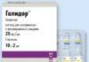 Галидор: инструкция по применению, цена, отзывы, аналоги
