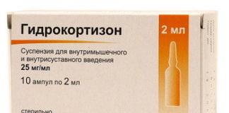 Гидрокортизон: инструкция по применению уколов, цена, отзывы, аналоги