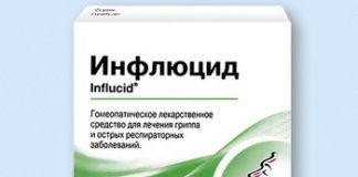 Инфлюцид: инструкция по применению, цена, отзывы, аналоги