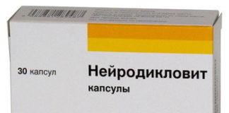 Нейродикловит: инструкция по применению, цена, отзывы, аналоги