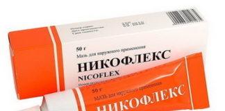 Никофлекс мазь: инструкция по применению, цена, отзывы, аналоги