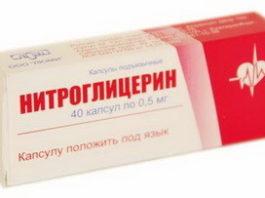Нитроглицерин: инструкция по применению, цена, отзывы, аналоги
