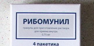 Рибомунил: инструкция по применению, цена, отзывы, аналоги