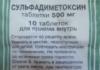 Сульфадиметоксин: инструкция по применению, цена, отзывы, аналоги