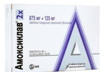 Амоксиклав: инструкция по применению таблеток, цена, отзывы, аналоги