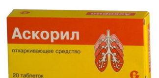 Аскорил: инструкция по применению таблеток, цена, отзывы, аналоги