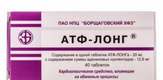 Атф: инструкция по применению уколов, цена, отзывы, аналоги