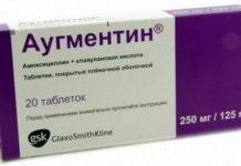 Аугментин: инструкция по применению таблеток, цена, отзывы, аналоги