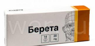 Берета: инструкция по применению таблеток, цена, отзывы, аналоги