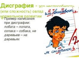 Дисграфия у школьников: коррекция, упражнения, причины