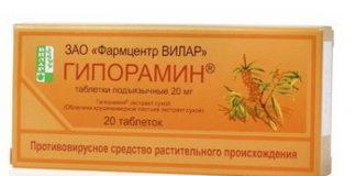 Гипорамин: инструкция по применению, цена, отзывы, аналоги