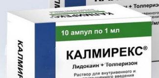 Калмирекс: инструкция по применению, цена, отзывы, аналоги