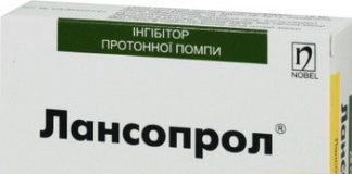 Лансопразол: инструкция по применению, цена, отзывы, аналоги
