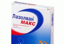 Лазолван: инструкция по применению таблеток, цена, отзывы, аналоги