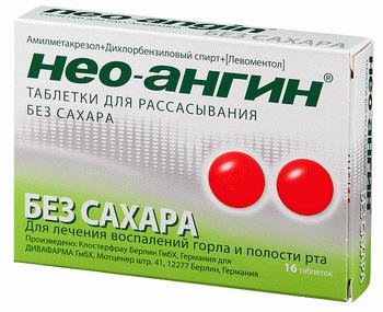Граммидин или нео ангин