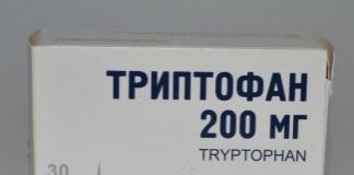 Триптофан: инструкция по применению, цена, отзывы, аналоги