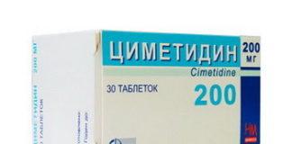 Циметидин: инструкция по применению, цена, отзывы, аналоги