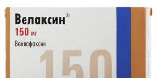 Велаксин: инструкция по применению, цена, отзывы, аналоги