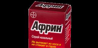 Африн: инструкция по применению, цена, отзывы, аналоги