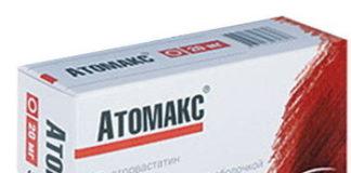 Атомакс: инструкция по применению, цена, отзывы, аналоги
