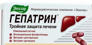 Гепатрин: инструкция по применению, цена, отзывы, аналоги